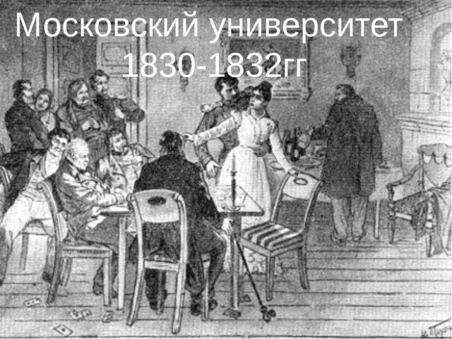 Московский университет 1830-1832гг