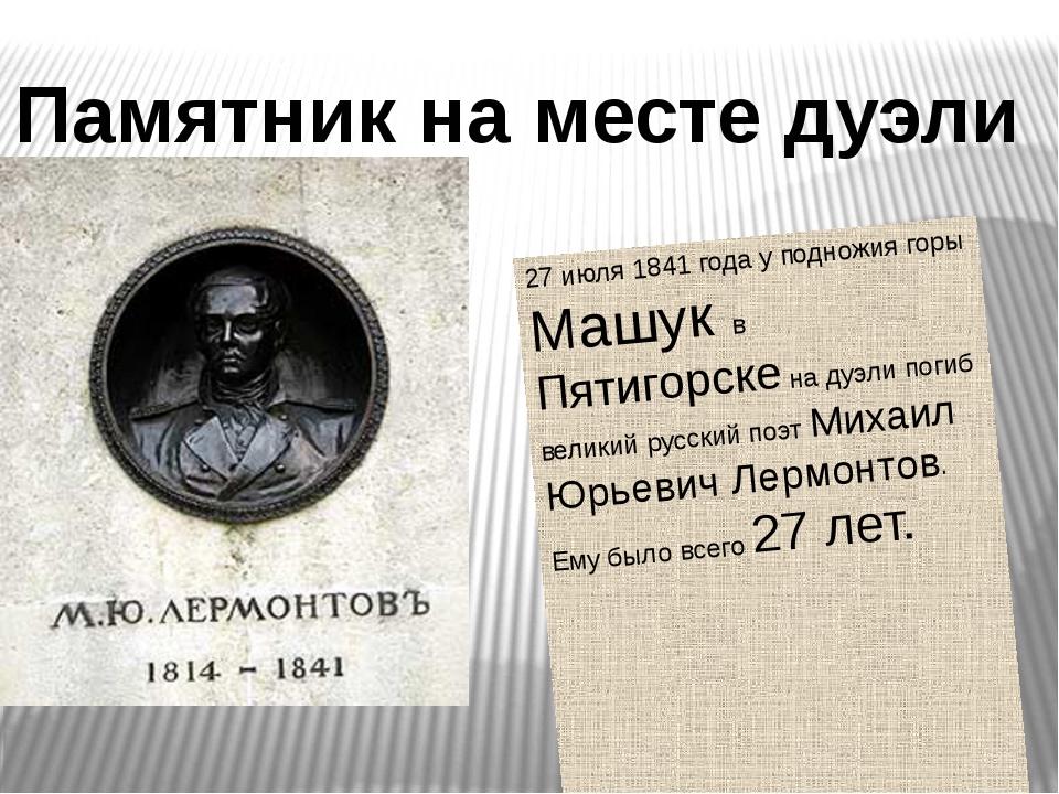 Памятник на месте дуэли 27 июля 1841 года у подножия горы Машук в Пятигорске...