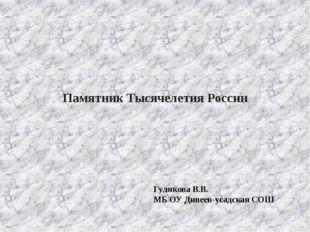 Памятник Тысячелетия России Гулякова В.В. МБ ОУ Дивеев-усадская СОШ