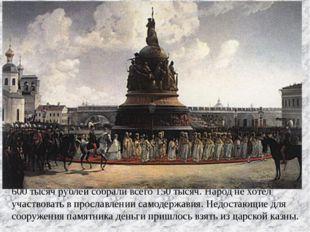 Для сооружения памятника был объявлен конкурс и сбор добровольных пожертвован