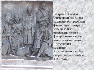 Во время Великой Отечественной войны памятник был разобран фашистами. Немцы у