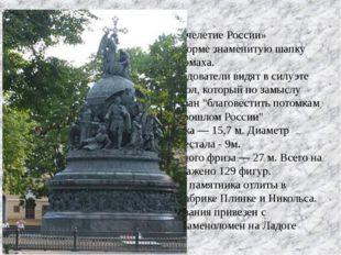 Памятник «Тысячелетие России» напоминает по форме знаменитую шапку Владимира
