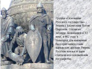 Группа «Основание Русского государства» - Рюрик с языческим богом Перуном. Со