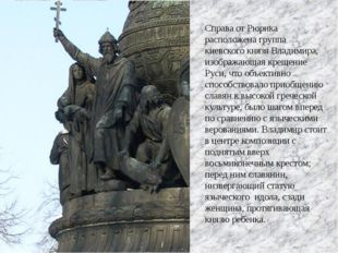 Справа от Рюрика расположена группа киевского князя Владимира, изображающая к