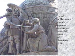 Начало династии Романовых - тема пятой скульптурной группы. Слева от царя Ми