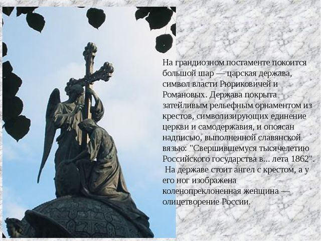 На грандиозном постаменте покоится большой шар — царская держава, символ влас...