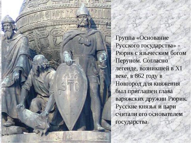 Группа «Основание Русского государства» - Рюрик с языческим богом Перуном. Со...