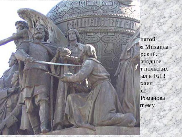 Начало династии Романовых - тема пятой скульптурной группы. Слева от царя Ми...