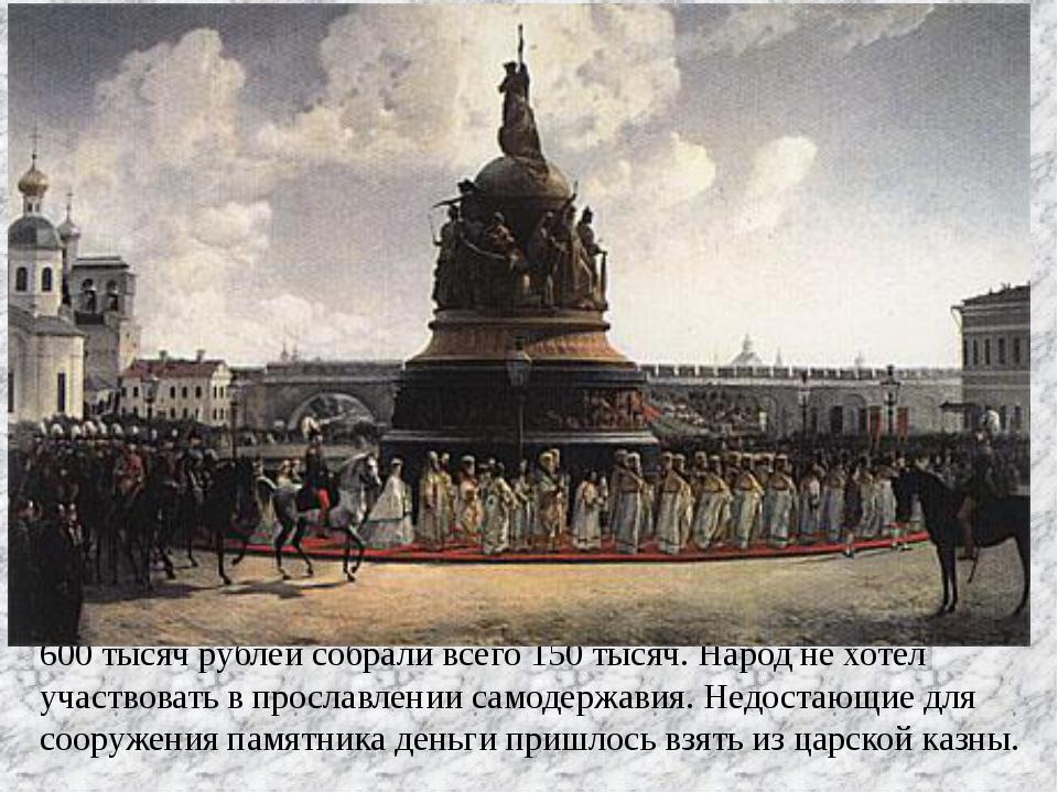 Для сооружения памятника был объявлен конкурс и сбор добровольных пожертвован...