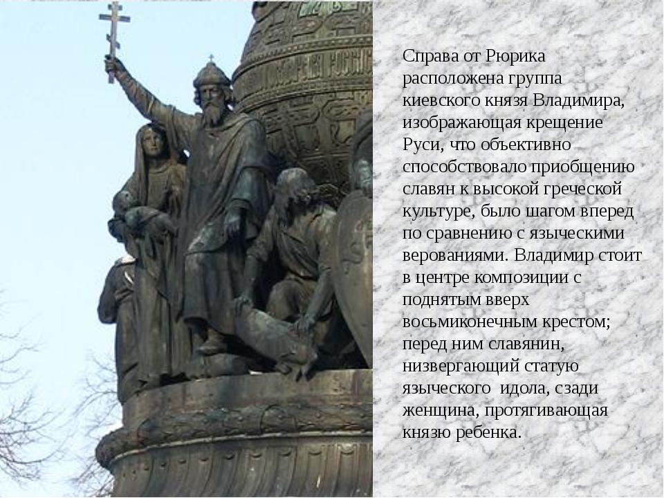 Справа от Рюрика расположена группа киевского князя Владимира, изображающая к...