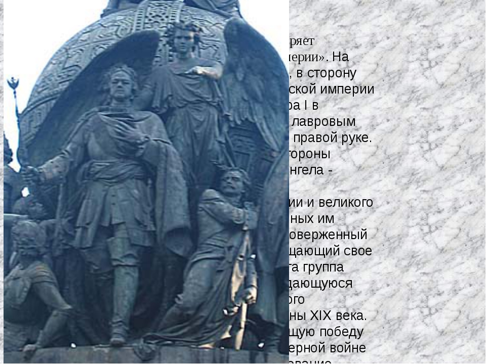 Шестая группа олицетворяет «Основание Русской империи».На север, в сторону Н...