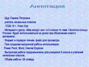 Щур Лариса Петровна учитель начальных классов СОШ 12 г. Улан-Удэ Материал к