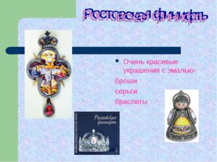 Очень красивые украшения с эмалью- броши серьги браслеты