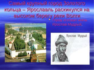 Самый крупный город Золотого кольца – Ярославль раскинулся на высоком берегу