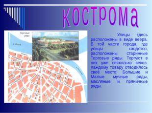 Улицы здесь расположены в виде веера. В той части города, где улицы сходятся