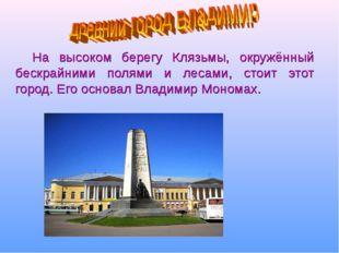 На высоком берегу Клязьмы, окружённый бескрайними полями и лесами, стоит это