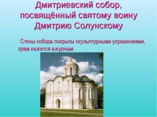 Дмитриевский собор, посвящённый святому воину Дмитрию Солунскому Стены собора