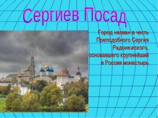 Город назван в честь Преподобного Сергия Радонежского, основавшего крупнейший