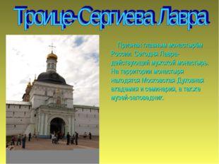 Признан главным монастырём России. Сегодня Лавра-действующий мужской монастыр