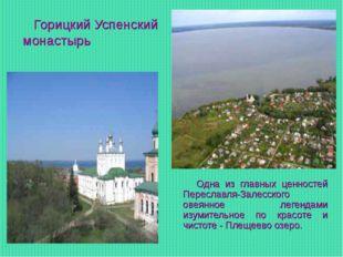Горицкий Успенский монастырь Одна из главных ценностей Переславля-Залесского