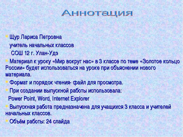 Щур Лариса Петровна учитель начальных классов СОШ 12 г. Улан-Удэ Материал к...