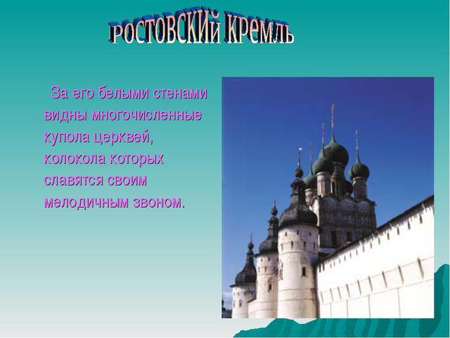За его белыми стенами видны многочисленные купола церквей, колокола которых...