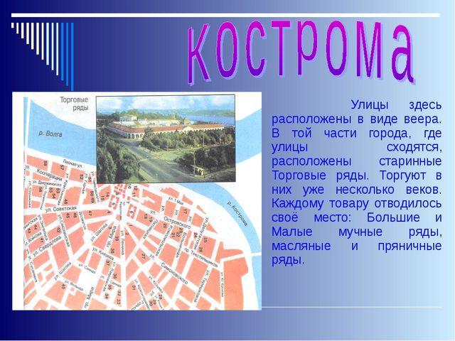 Улицы здесь расположены в виде веера. В той части города, где улицы сходятся...