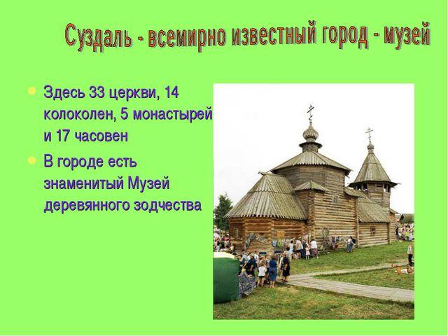 Здесь 33 церкви, 14 колоколен, 5 монастырей и 17 часовен В городе есть знамен...