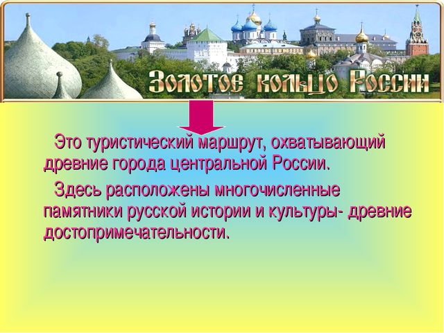 Это туристический маршрут, охватывающий древние города центральной России. З...