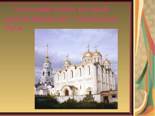 Успенский собор, который долгое время был главным на Руси