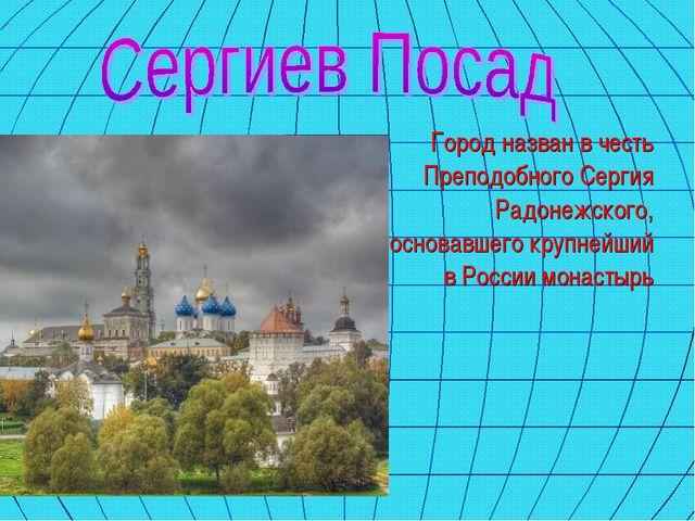 Город назван в честь Преподобного Сергия Радонежского, основавшего крупнейший...