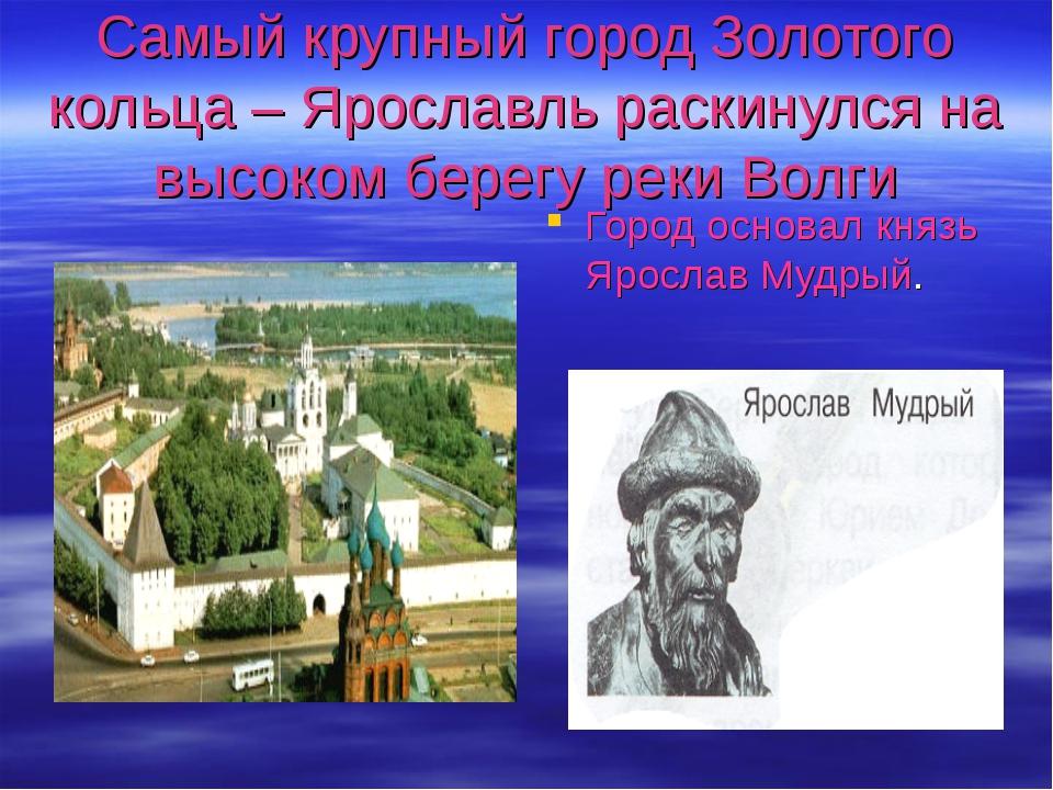 Самый крупный город Золотого кольца – Ярославль раскинулся на высоком берегу...