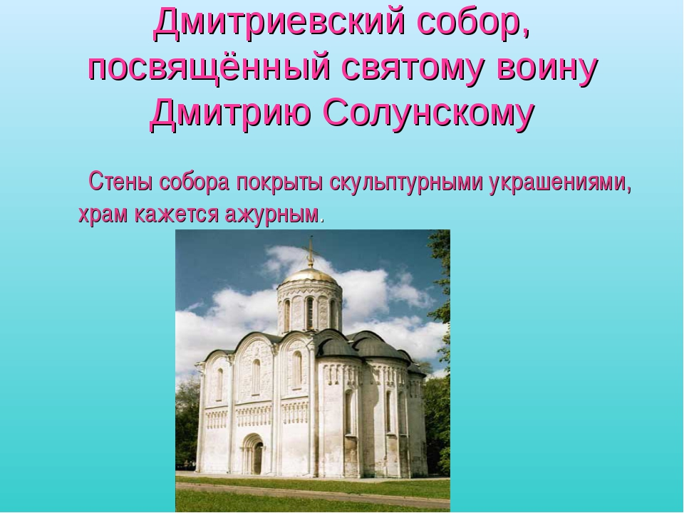 Дмитриевский собор, посвящённый святому воину Дмитрию Солунскому Стены собора...