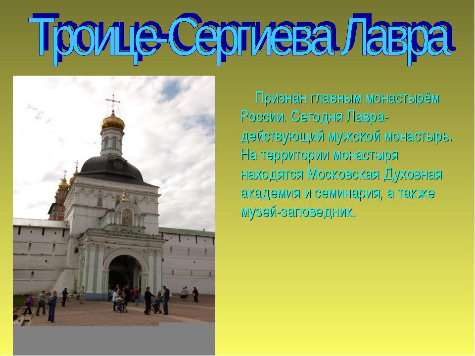 Признан главным монастырём России. Сегодня Лавра-действующий мужской монастыр...