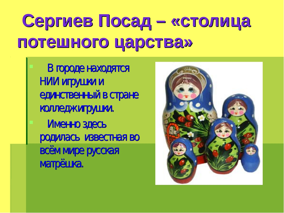Сергиев Посад – «столица потешного царства» В городе находятся НИИ игрушки и...