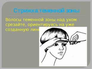 Стрижка теменной зоны Волосы теменной зоны над ухом срезайте, ориентируясь на