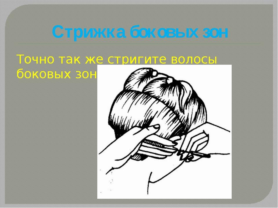 Стрижка боковых зон Точно так же стригите волосы боковых зон.
