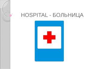 HOSPITAL - БОЛЬНИЦА