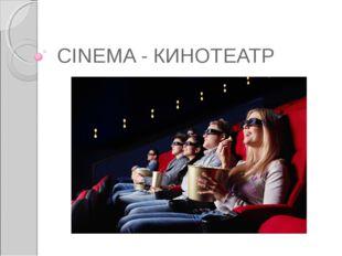 CINEMA - КИНОТЕАТР