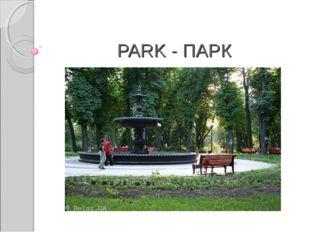 PARK - ПАРК