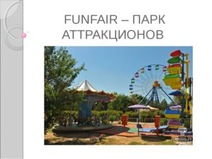 FUNFAIR – ПАРК АТТРАКЦИОНОВ
