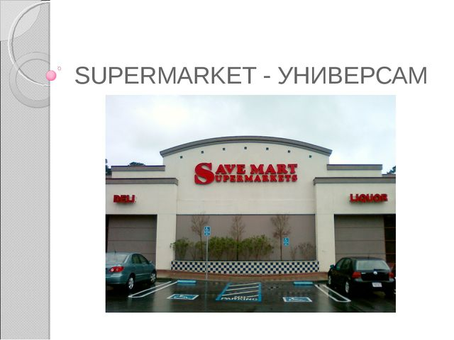 SUPERMARKET - УНИВЕРСАМ