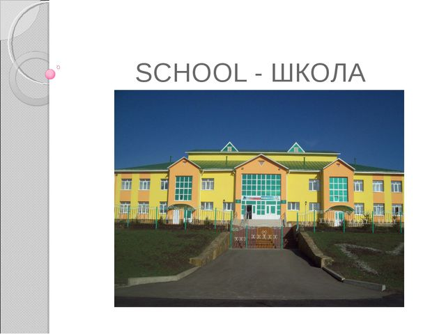 SCHOOL - ШКОЛА