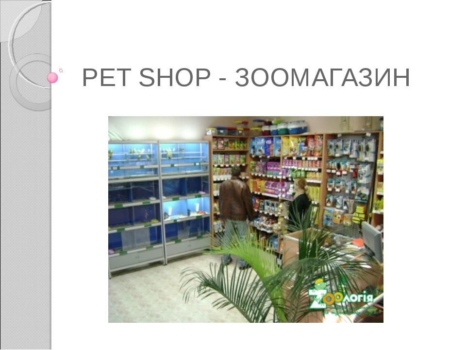 PET SHOP - ЗООМАГАЗИН