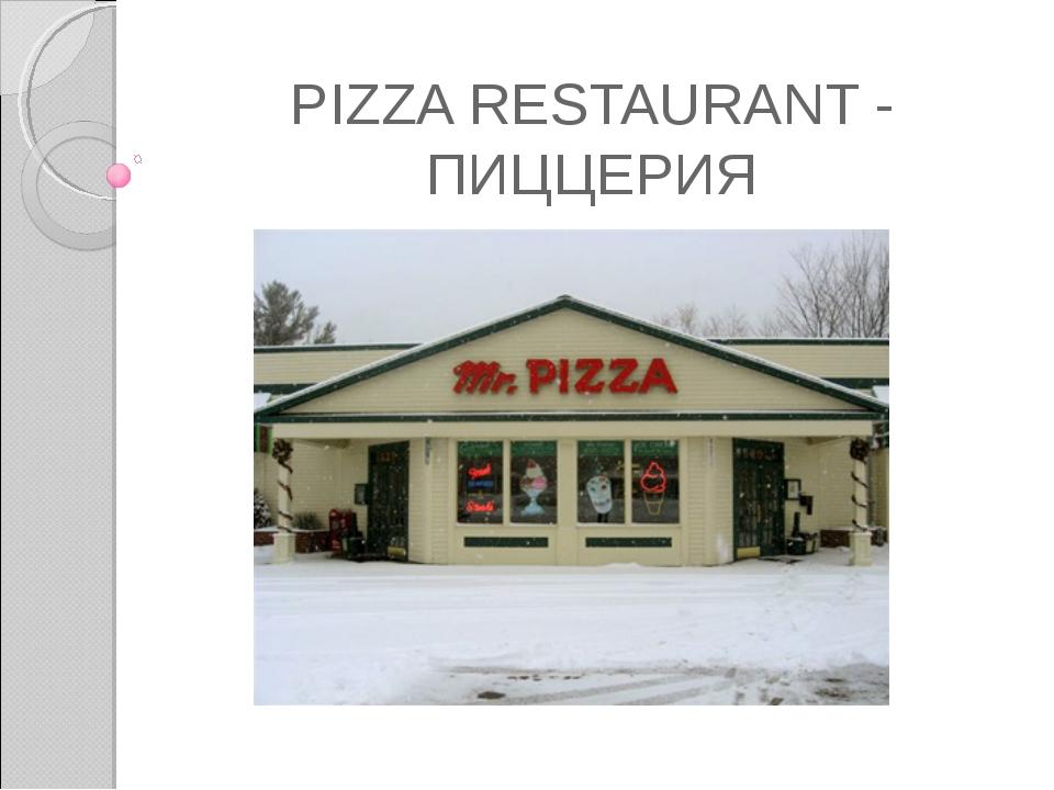 PIZZA RESTAURANT - ПИЦЦЕРИЯ