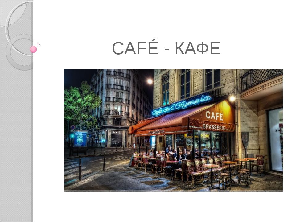 CAFÉ - КАФЕ