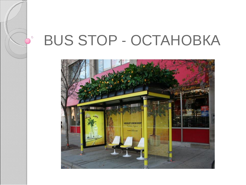 BUS STOP - ОСТАНОВКА