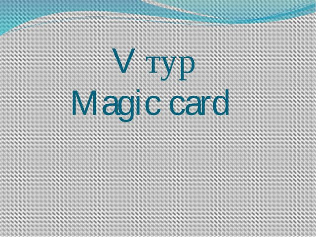 V тур Magic card