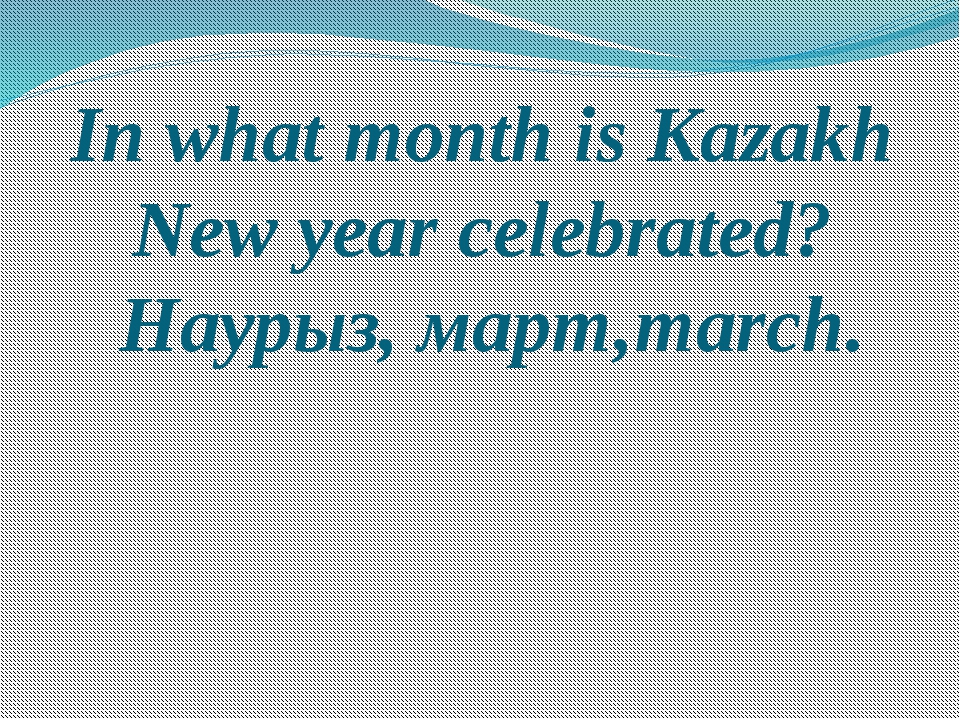 In what month is Kazakh New year celebrated? Наурыз, март,march.