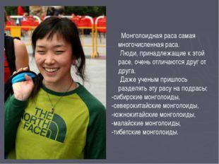 Монголоидная раса самая многочисленная раса. Люди, принадлежащие к этой расе